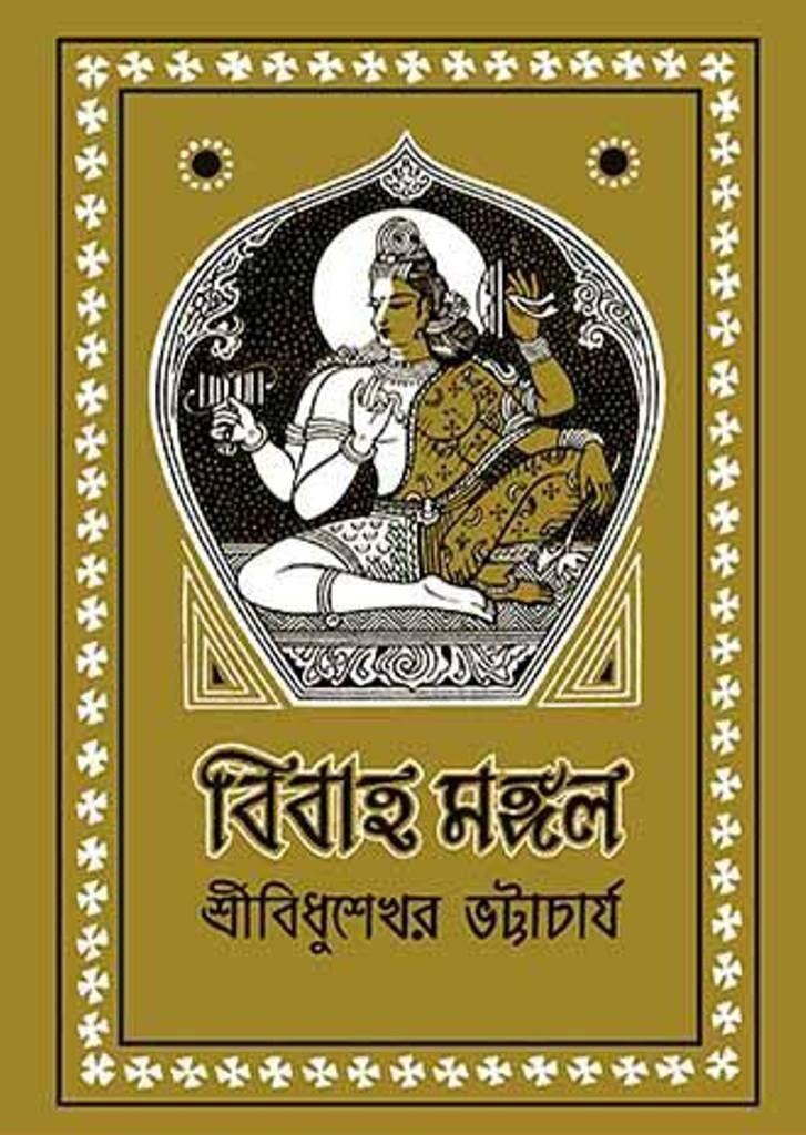 Bhautik Amnibas by Manabendra Paul