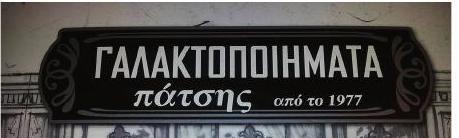 #ClippedOnIssuu from Σελίδες Δυτικά της Αθήνας - Τεύχος 2
