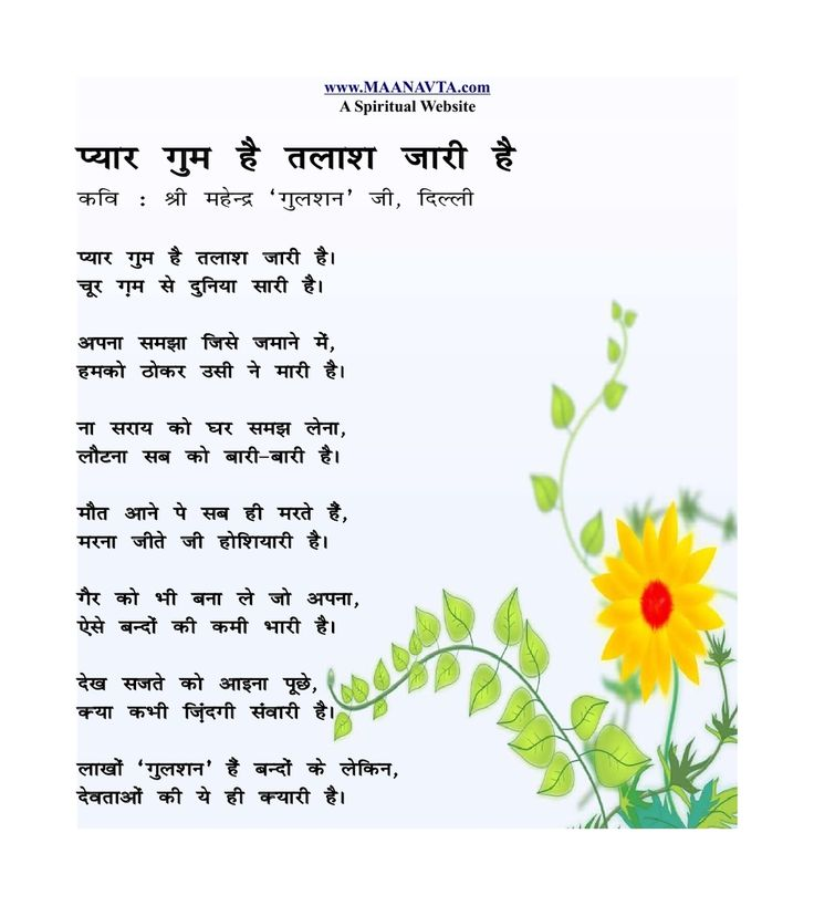169 best images about hindi kavita on pinterest indian