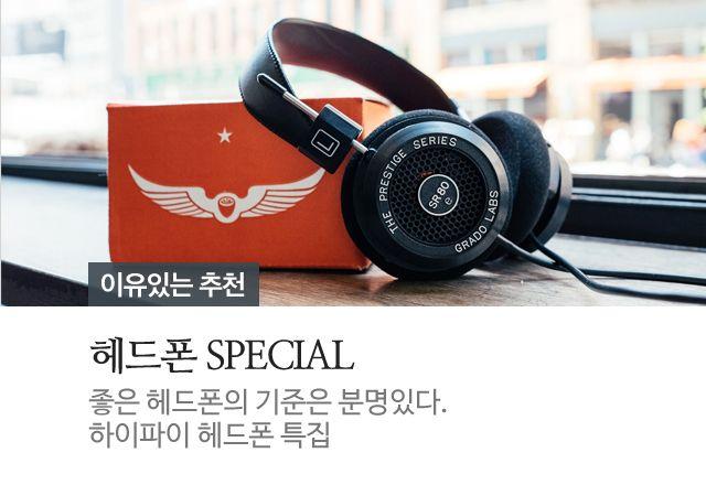 [SSG.COM] 좋은 헤드폰의 기준은 분명 있다. 하이파이 헤드폰 특집