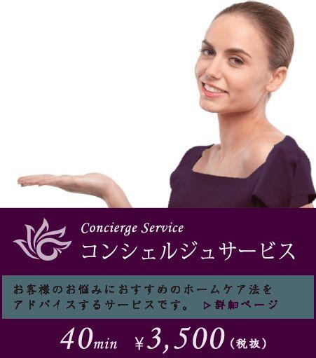 コンシェルジュサービス 究極美プライベートスパ【Y's Room】 40分 ¥3,500(税抜) お客様のお悩みに おすすめのホームケア法を アドバイスする エステ革命的サービス。
