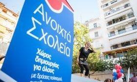 Καλοκαίρι στην Αθήνα; Δωρεάν δράσεις στα Ανοιχτά Σχολεία του δήμου Αθηναίων   Το πρόγραμμα Ανοιχτά Σχολεία του δήμου Αθηναίων ένα απ τα πιο αγαπητά προγράμματα των Αθηναίων τον χειμώνα που μας πέρασε ανοίγει τις πόρτες 12  from Ροή http://ift.tt/2tNh8w5 Ροή