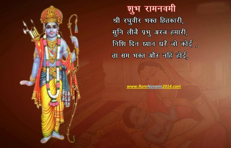 Best Advance Ram Navami 140 Character SMS Hindi Collection Free