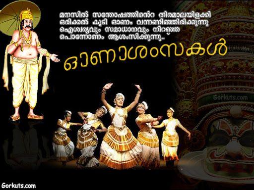 Malayalam scrap onam scrapmallu onam scrap t onam scrapskerala onam greetingsonam greetings images prev 1 2 3 4 5 next how to image scrap in orkut copy down the pinterest s m4hsunfo