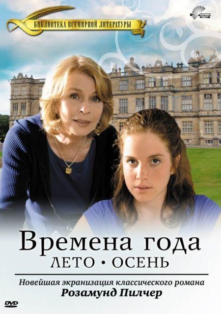 Gallery.ru / Времена года Розамунды Пилчер (мини-сериал), 2008 - Костюмированные фильмы - ullitka