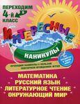 Мобильный LiveInternet Переходим в 4 класс   Svetlana-sima - Дневник Svetlana-sima  