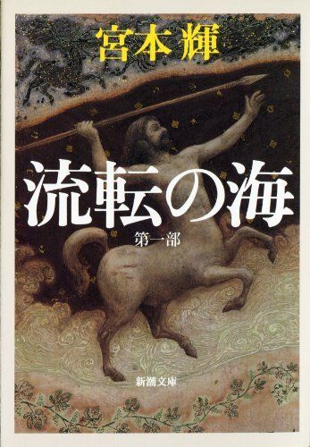流転の海 (新潮文庫) 宮本 輝, http://www.amazon.co.jp/dp/4101307504/ref=cm_sw_r_pi_dp_mns3sb1YR83ZQ