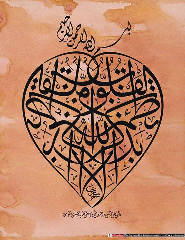 """""""Kalpler yalnız Allah'ı anmakla tatmin olur."""" mealindeki ayet-i kerime"""