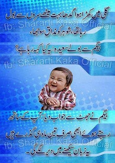 Husband Wife Jokes In Urdu Mian Bivi Urdu Lateefay: Urdu Latifay: Mian Bivi Urdu Latifay 2014 Latest, Shadi