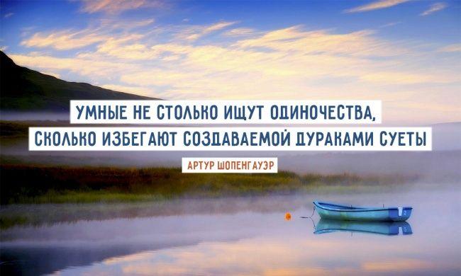 22цитаты Артура Шопенгауэра онастоящей свободе