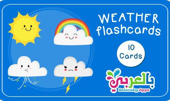 بطاقات تعليم حالة الطقس بالانجليزي Pdf فلاش كارد تعليمي فلاش كاردز تعليمي احوال الطقس وسيلة تعليمية عن الطقس Pdf جاهزة للطباعة Flashcards Cards App