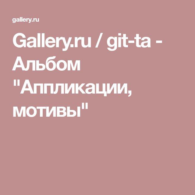 "Gallery.ru / git-ta - Альбом ""Аппликации, мотивы"""