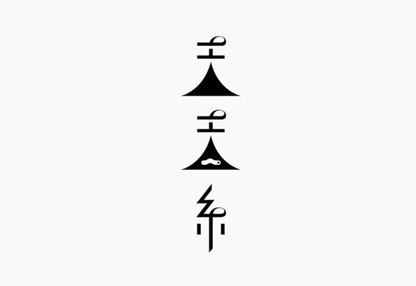 tegusu kanji logo by masaomi fujita, via Behance
