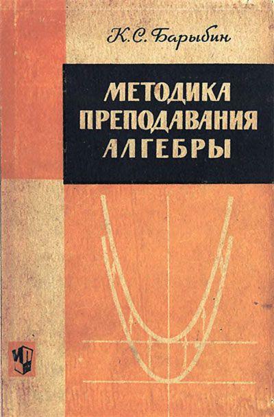 Методика преподавания алгебры. Барыбин К. С. — 1965 г.