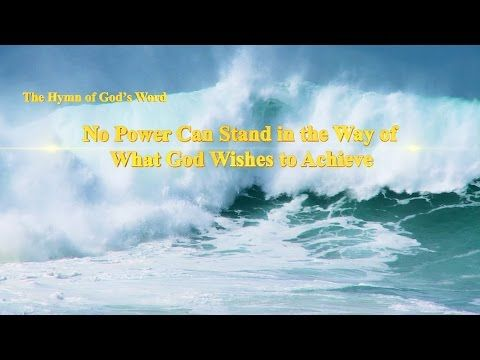 The Hymn of God's Word No Power Can Stand in the Way of What God Wishes to Achieve|The Church of Almighty God