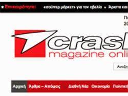Λίστα με Ελληνικές σελίδες Επικαιρότητας και Ειδήσεων