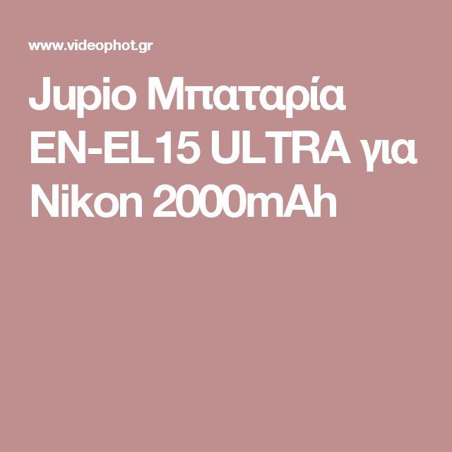 Jupio Μπαταρία EN-EL15 ULTRA για Nikon 2000mAh