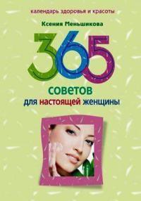 Книга 365 советов для настоящей женщины