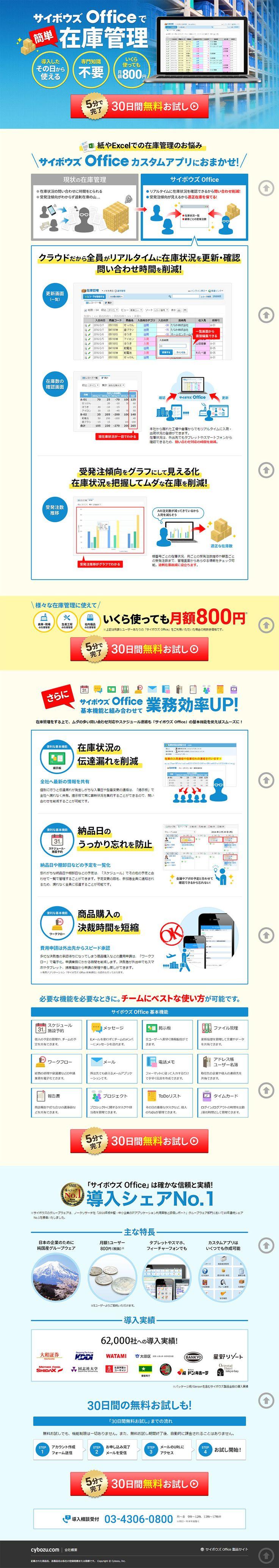 サイボウズOfficeカスタムアプリ【サービス関連】のLPデザイン。WEBデザイナーさん必見!ランディングページのデザイン参考に(力強い系)