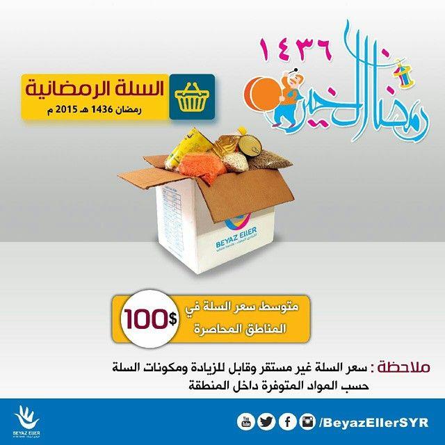 الأيادي البيضاء رمضان كريم لاتنسوا اخواتكم في سوريا فقط بـ 30 100 دولار تؤمن سلة رمضانية تكفي عائلة لمدة شهر رمضا Monopoly Deal Monopoly Instagram