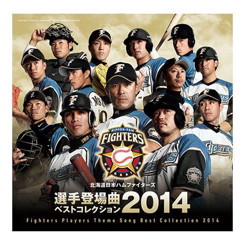 北海道日本ハムファイターズ 選手登場曲ベストコレクション2014| オフィシャルオンラインストア | 北海道日本ハムファイターズ