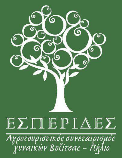 Εσπερίδες