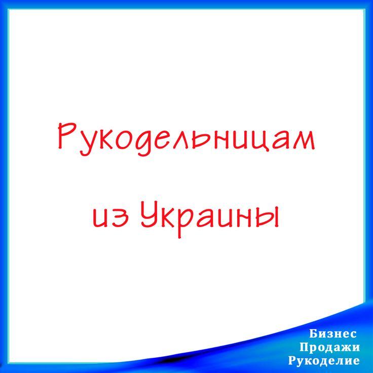 Внимание подписчикам из Украины!   В связи с блокировкой соцсетей ВКонтакте и Одноклассники, напоминаем вам адреса групп в других соцсетях:  https://www.facebook.com/rukodelie.biz https://www.instagram.com/rukodelie.bisnes  Подписывайтесь и будьте в курсе всех новостей и анонсов мероприятий Школы бизнеса успешной рукодельницы.   А также вы всегда можете посетить наши сайты:  http://www.nikolaypeltek.com http://www.rukodelochkina.com  #соцсети@biznesrukodelie