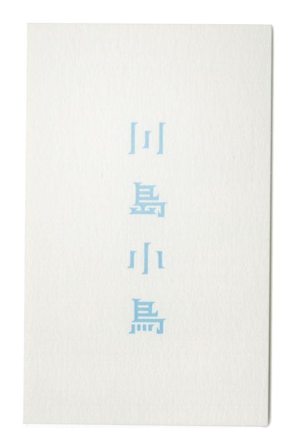 "Private Works / ""Kawashima Kotori"" BUSINESS CARD — Designspiration"