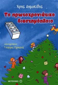 10 υπέροχα (και δοκιμασμένα) χριστουγεννιάτικα παιδικά βιβλία! - ΜΙΚΡΟΠΡΑΓΜΑΤΑ - ΣΤΗΛΕΣ - Blogs - LiFO