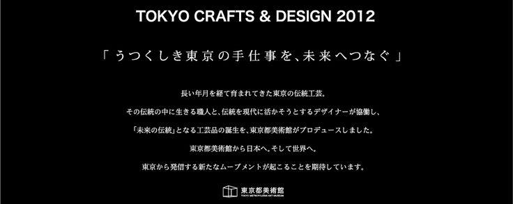 TOKYO CRAFTS & DESIGN|東京都美術館