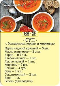 Карточка рецепта Суп с болгарским перцем и морковью