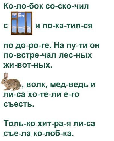 Читаем_по_слогам_карточки_средней_сложности.jpg (400×495)
