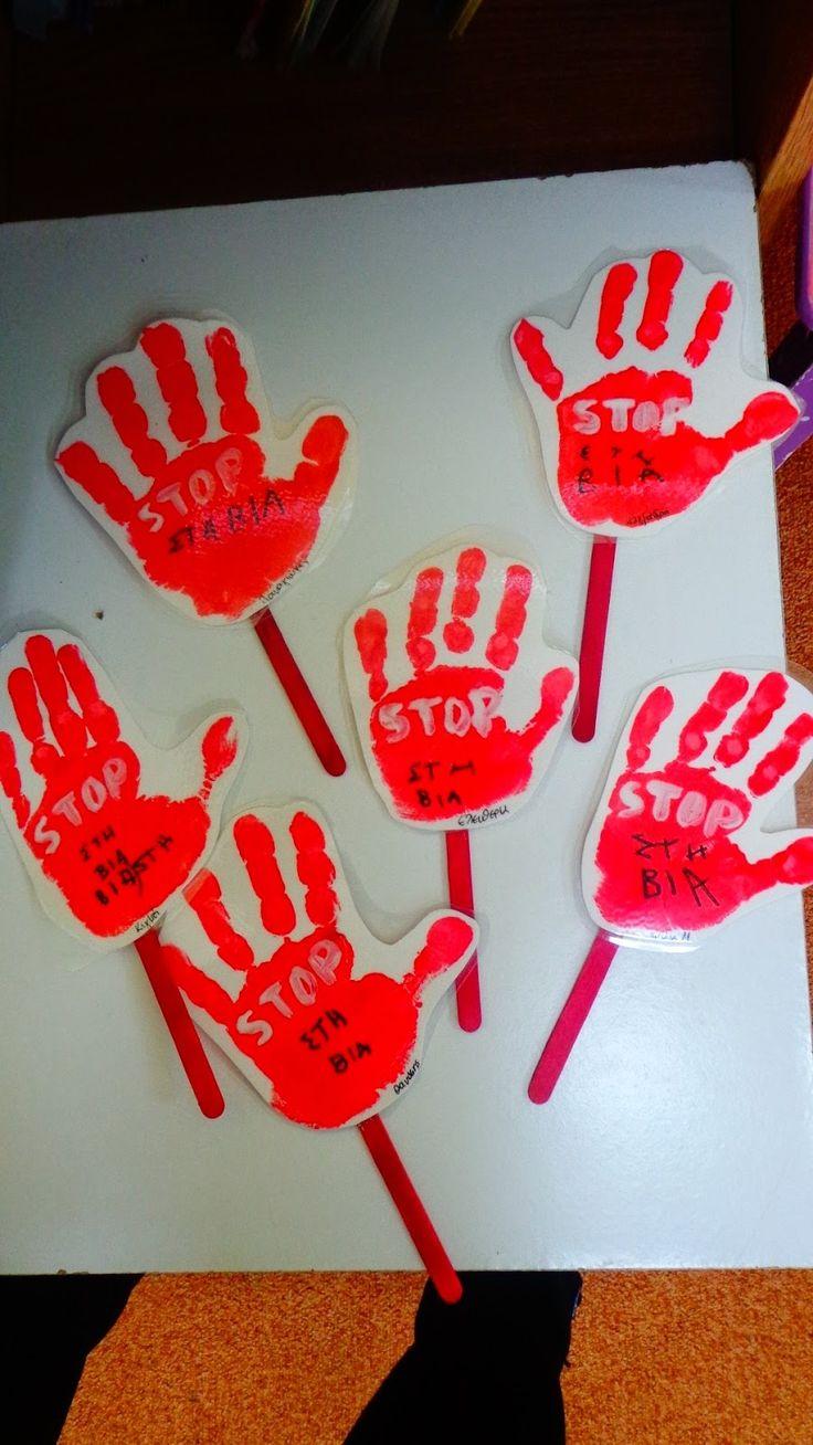 Η Ζουζουνοπαρέα μας: 6 Μαρτίου: Παγκόσμια Ημέρα κατά της ενδοσχολικής βίας!