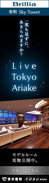 Live Tokyo Ariake 一度も見ずに、あきらめますか?のバナーデザイン