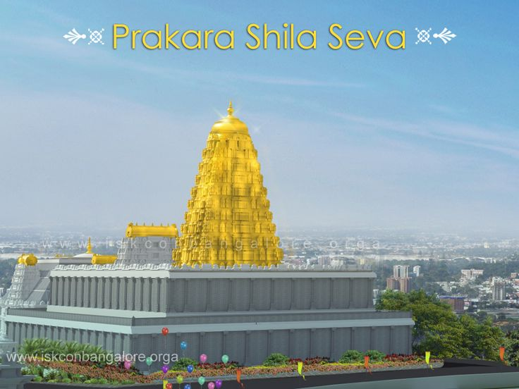 It is said in Vishnu Dharmottara that a person who builds a temple of Sri Vishnu will get the same result as performing the Rajasuya Yajna and Ashwameda Yajna.  Contribute towards the glorious temple of Sri Rajadi Raja Srinivasa Govinda. www.iskconbangalore.org/bricksevaslist