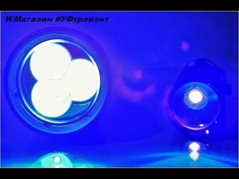 УФ фонарик проверяем дальность луча и флуоресценцию.