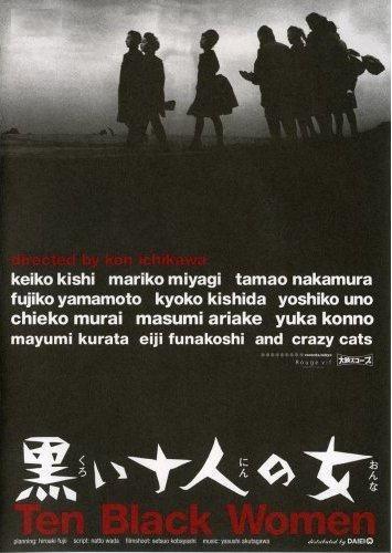 "市川崑 黒い十人の女 (1961)  | ""Ten Dark Women"" by Kon Ichikawa"