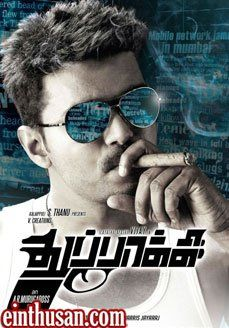 Thuppakki Tamil Movie Online - Vijay, Kajal Aggarwal, Jayaram, Vidyut Jamwal and Sathyan. Directed by A. R. Murugadoss. Music by Harris Jayaraj. 2012