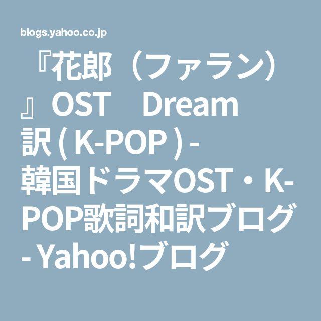 『花郎(ファラン)』OST Dream 訳 ( K-POP ) - 韓国ドラマOST・K-POP歌詞和訳ブログ - Yahoo!ブログ