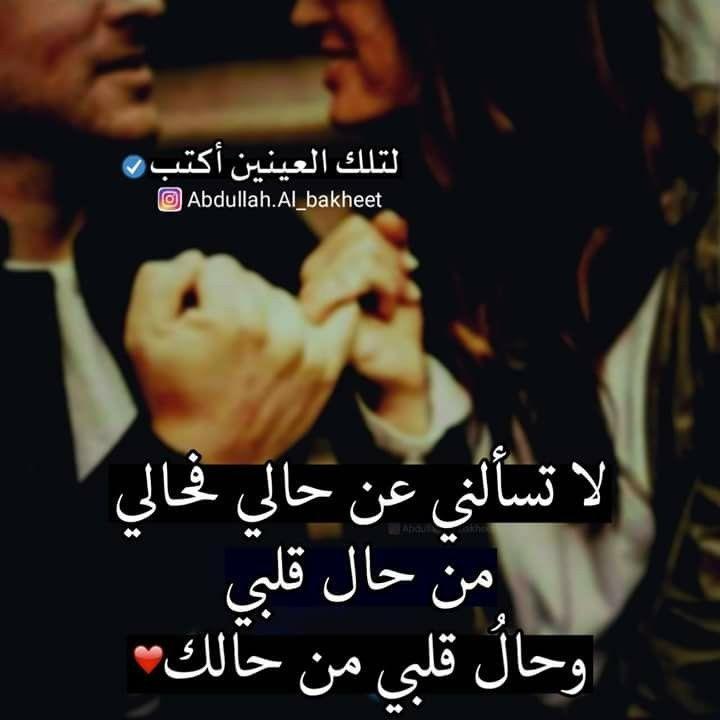 هيما حبيبي Love Words Quotations Sweet Words