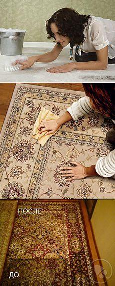Как почистить ковер в домашних условиях |