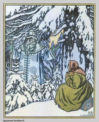 """Father Frost and the step-daughter,"" illustration by Ivan Bilibin from Russian fairy tale ""Morozko/"" (1932)"