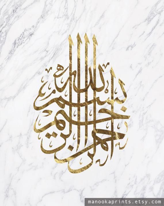 Bismillah Arabische Kalligraphie Marmor Gold Zitat Diy Poster 16 X