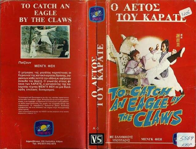 TO CATCH AN EAGLE BY THE CLAWS - Ο ΑΕΤΟΣ ΤΟΥ ΚΑΡΑΤ...