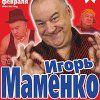 Игорь Маменко http://www.afishka31.ru/actions/tour/num23967/    смешной концерт Возрастной ценз 12+ В Белгороде давно стало традицией, что один из самых популярных комиков страны, человек-анекдот Игорь Маменко в начале нового года представляет своим поклонникам абсолютно новую программу!26 февраля 2017 года артист кипучей энергии и невероятного дара перевоплощения доведёт до слёз публику новыми монологами и забавными миниатюрами!!!Билет на концерт Игоря Маменко в Белгороде станет отличным…