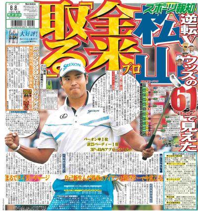 松山英樹、自己最少、ウッズのコース記録に並ぶ61で逆転V!全米プロに弾み : スポーツ報知 #松山英樹 #ゴルフ #スポーツ報知