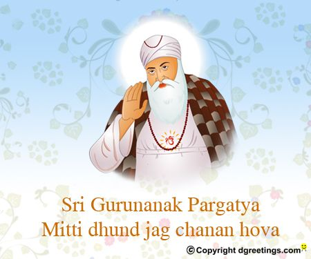 Dgreetings - Guru Nanak Birthday Greetings
