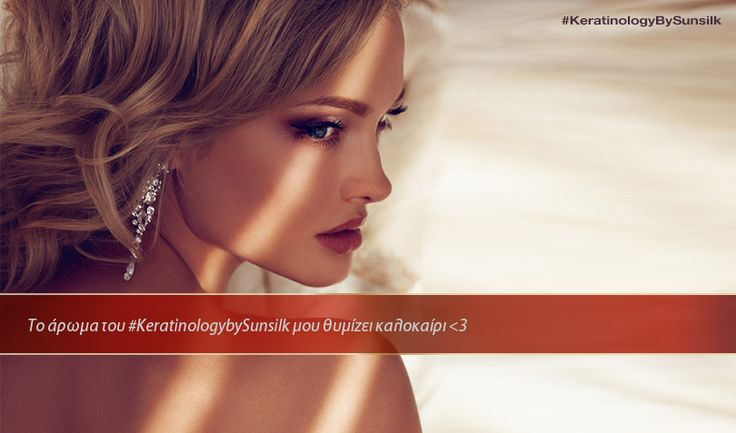 Το άρωμα του #KeratinologybySunsilk  θα σε συνεπάρει!