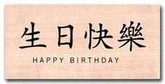 happy birthday in japanese - Google Search