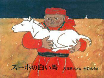 スーホの白い馬 作: 大塚 勇三 絵: 赤羽 末吉